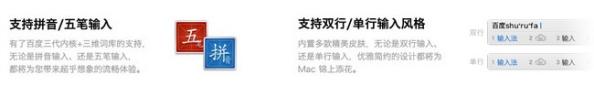 百度输入法for Mac