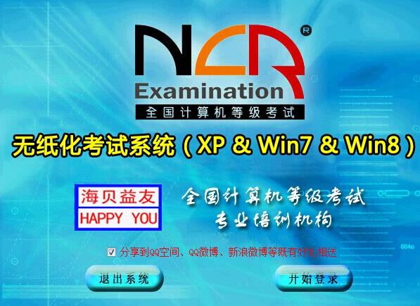 国家计算机二级考试vf_计算机二级VF下载_全国计算机二级VF等级考试系统下载[考试系统 ...