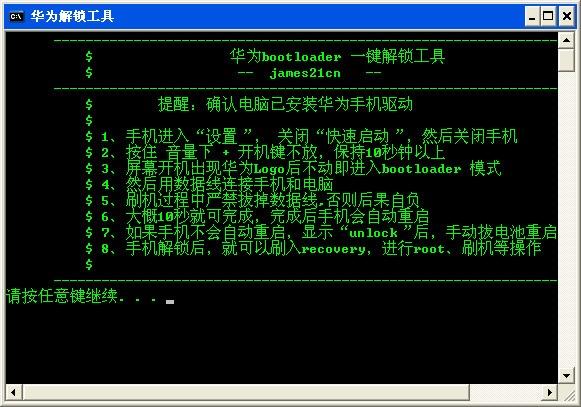 华为c8825d手机驱动_华为一键解锁工具下载_华为一键解锁工具绿色下载[系统软件]-易 ...